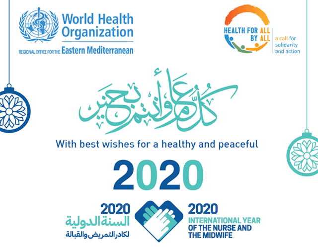 End of year message from Dr Ahmed Al-Mandhari, WHO Regional Director for the Eastern Mediterranean