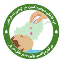 Logo of Afghanistan's national polio campaign