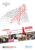 Thumbnail of World AIDS Day 2007 poster