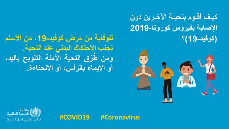 مَنْ الأكثر عُرضة للإصابة بفيروس كورونا المستجد، كبار السن أم صغار السن؟