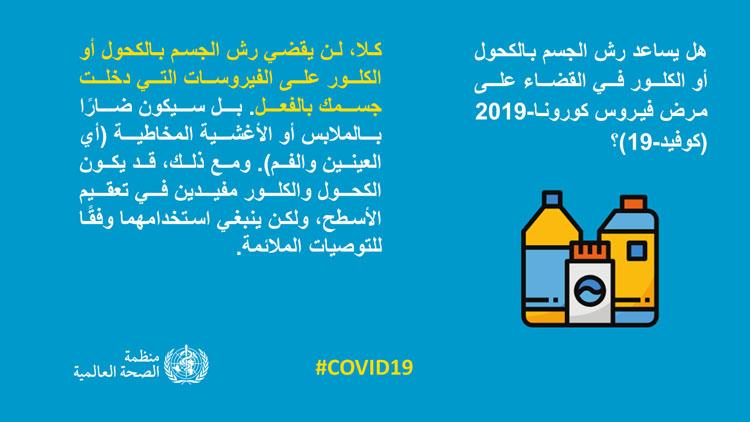 هل يساعد رش الجسم بالكحول أو الكلور في القضاء على مرض فيروس كورونا-2019 (كوفيد-19)؟