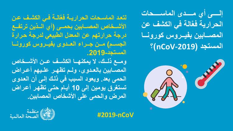 إلى أي مدى الماسحات الحرارية فعَّالة في الكشف عن المصابين بفيروس كورونا المستجد (nCoV-2019)؟