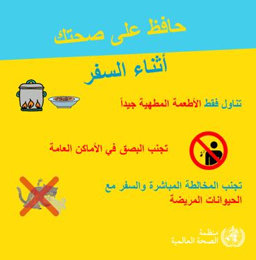 حافظ على صحتك أثناء السفر
