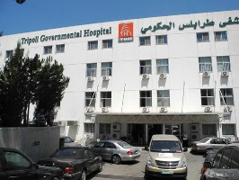 Tripoli Governmental Hospital main entrance