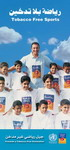 Image of the World No Tobacco Day 2002 poster, showing Mr Mahmoud El Khatib, former Egyptian footballer, with a few young children advocating for tobacco-free sports.